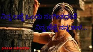 Ninna Lajje Ondu Sangeetadante