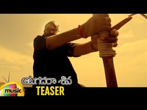 Aatagadharaa Siva Movie Teaser | Chandra Siddarth | Latest 2018 Telugu Movie Teaser | Mango Music