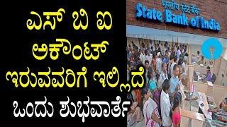 ಎಸ್ಬಿಐ ಅಕೌಂಟ್ ಇರುವವರಿಗೆ ಇಲ್ಲಿದೆ ಒಂದು ಶುಭವಾರ್ತೆ | Good News for SBI Customers | YOYO TV Kannada News
