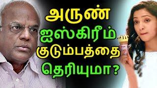 அருண் ஐஸ்கிரீம் குடும்பம் தெரியுமா | Tamil News | Latest News | Kollywood Seithigal