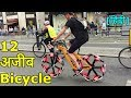 [Hindi] 12 Strange Bicycle !! 12 अजीब साइकिल MP3