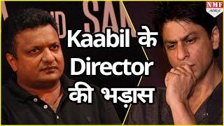 download lagu Kaabil के Director Sanjay Gupta ने निकाली Shahrukh Khan gratis
