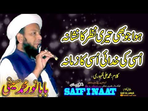 HUA JO BHE TERY NAZAR KA NISHANA SAIFI NAAT By  Noor Muhammad...