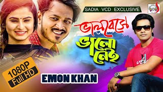 ভালবেসে ভাল নেই | Valobese Valo Nei | Emon Khan  |  Bangla New Song 2019 | Sadia VCD Centre