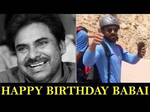 Mega Power Star Ram Charan Special Birthday Wishes To Pawan Kalyan | Janasena Party #9RosesMedia