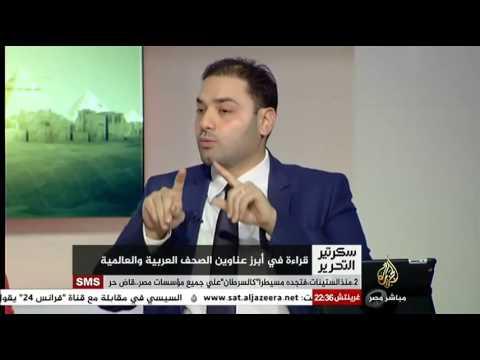 سكرتير التحرير قراءة في أبرز عناوين الصحف العربية والعالمية 21-11-2014