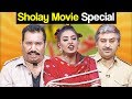 Download Khabardar Aftab Iqbal 23 July 2017 - Sholay Movie Special | Express News in Mp3, Mp4 and 3GP