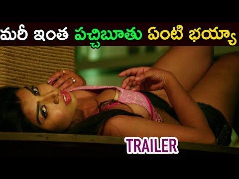 Moni Movie Trailer Official 2018 - Latest Telugu Movie 2018 - SahithiMedia