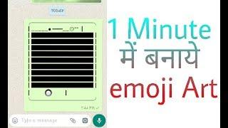 1 Minute में Emoji Art बनाये Tips_&_Tricks_For_U
