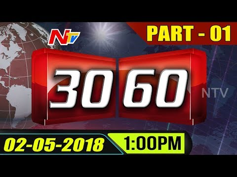 News 30/60 || Mid Day News || 2nd May 2018  || Part 01 || NTV
