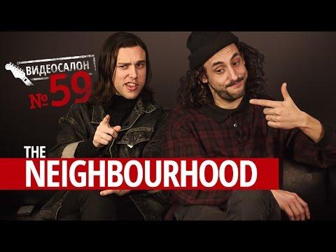Русские клипы глазами THE NEIGHBOURHOOD (Видеосалон №59) — следующий 27 апреля