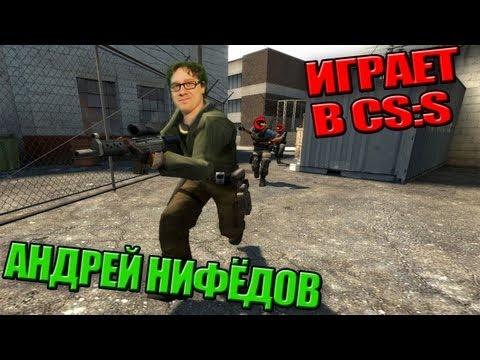 Андрей Нифёдов играет в ксс