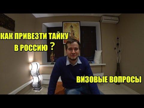 Как привезти тайку в гости в Россию? Визовые вопросы