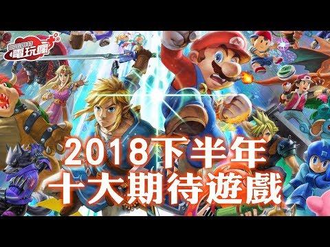 2018 下半年 10 大期待遊戲【私心瘋】