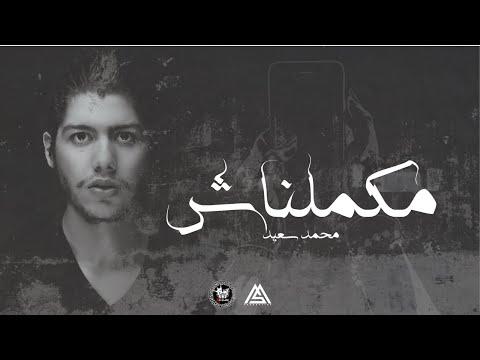 Download Lagu Mohammed Saeed - Makmelnash | محمد سعيد - مكملناش (  Lyrics Video ).mp3
