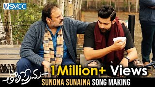 Sunona Sunaina Song Making | Tholi Prema 2018 Movie Songs | Varun Tej | Sapna Pabbi | Raashi Khanna