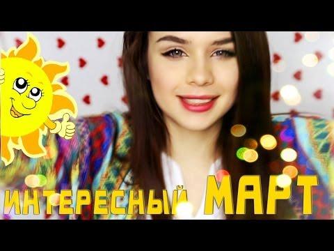 MW ♡ Интересный МАРТ ♡ Покупки, Концерт, Поездки :D Мария Вэй