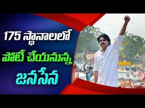 Janasena Will Contest from 175 Assembly Seats for 2019 Elections | ABN Telugu