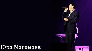 Юрий Магомаев - Не простить и не проститься