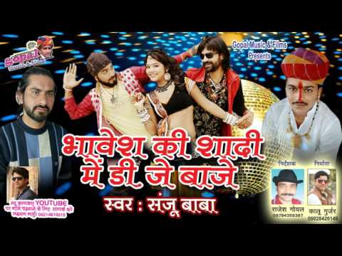 मारवाड़ी DJ सांग 2017 !! Bhavesh Ki Shadi Me Dj Baje !! New Shadi Song, !! by Dj King Sanju Baba