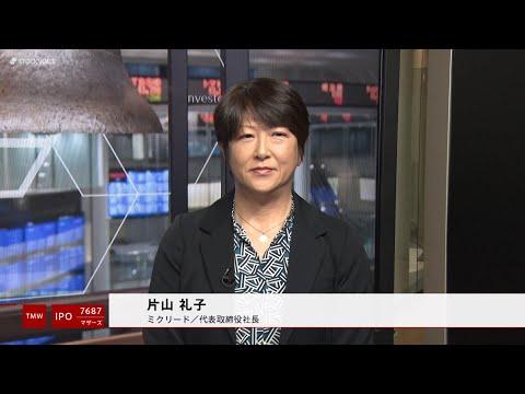 ミクリード[7687]東証マザーズ IPO