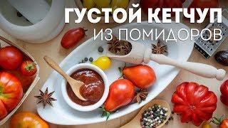 Густой КЕТЧУП на зиму🍴СУПЕРСКИЙ Домашний Кетчуп - Томатный Соус для любого блюда!