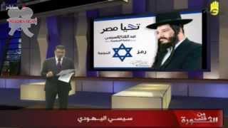 سيسي اليهودي | فيديو بالدليل والبرهان : السيسي صهيوني مزروع في مصر