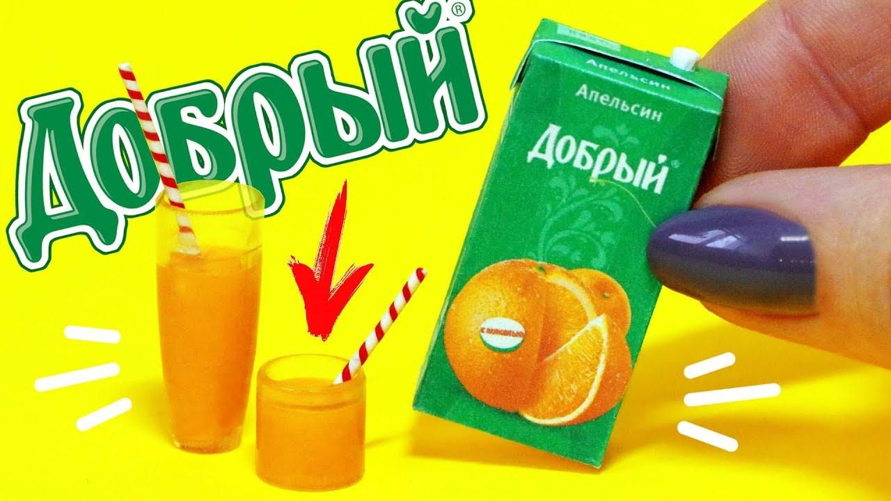 Как сделать сок и сок для кукол