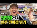 """[UNB] With only 50 dollars, Gotta Make A Blast at Japanese Convenient Store! """"오나도(OND)"""" EP.4"""