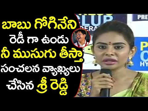 Sri Reddy Speech About Babu Gogineni in Somajiguda Press Club || Sri Reddy Press Meet #9Roses Media