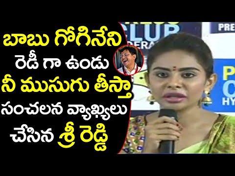 Sri Reddy Speech About Babu Gogineni in Somajiguda Press Club || Sri Reddy Press Meet #9Roses Media