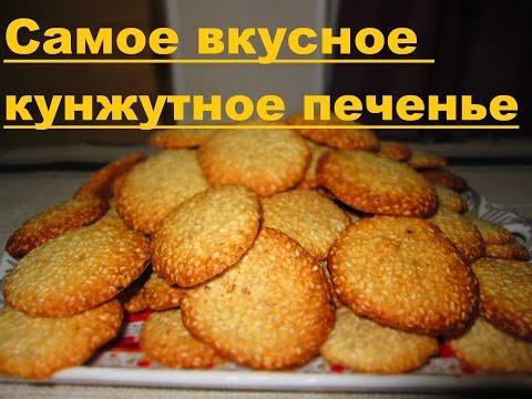Самое вкусное кунжутное печенье