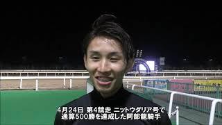20190424阿部龍騎手500勝