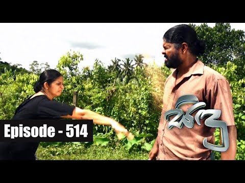 Sidu | Episode 514 26th July 2018