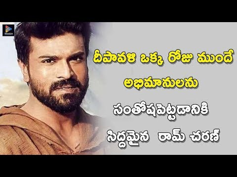 Ram Charan And Boyapati Srinu Movie Teaser Release On Diwali | #VinayaVidheyaRama | TFS