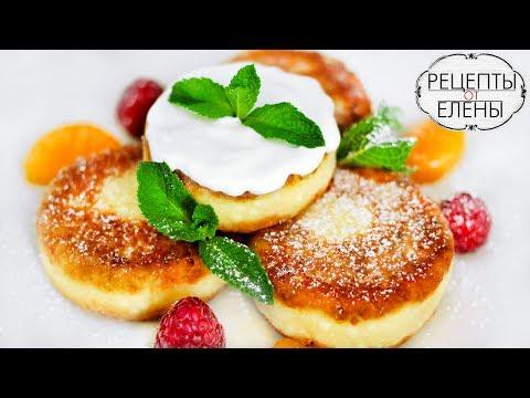ИДЕАЛЬНЫЕ Сырники из зернистого творога / Как приготовить сырники из творога на сковороде