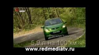 Mazda 2 в России (2008)