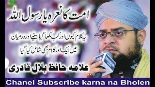 download lagu Allama Hafiz Bilal Qadri  Meri Qom Ki Izzat gratis