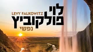 Nafshi - Levy Falkowitz | לוי פולקוביץ - נפשי (Achake Loi • Track 07)