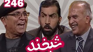 SHABKHAND- 1TV AFGHANISTAN COMEDY SHOW [EP 246_19 APRIL 2013)