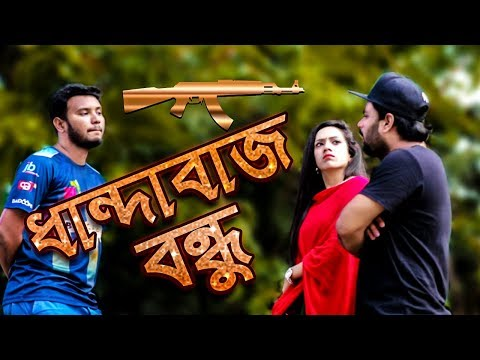 ধান্দাবাজ বন্ধু | Bangla Funny Video | Tamim Khandakar | GS Chanchal | GS Film House
