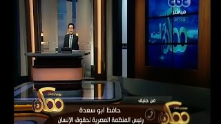 #ممكن   حافظ ابو سعدة : تقرير الاخوان المزور في جنيف لم يكن له اي تأثير وقدمنا مذكرة تكشف اكاذيبهم