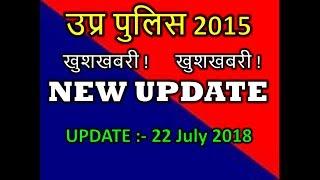 (खुशखबरी) उप्र पुलिस 2015 NEW UPDATE | Merit bharti |  (*UPDATED*) | 22 JULY 2018