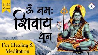 Peaceful Om Namah Shivaya ( ऊं नमः शिवाय ) Traditional Chant (108 Times)