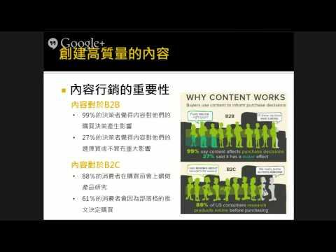 [台北移動學苑] 讓SEO深埋在你的網站基因中!