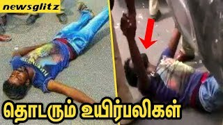 Another gun shot today | Sterlite Tuticorin protest