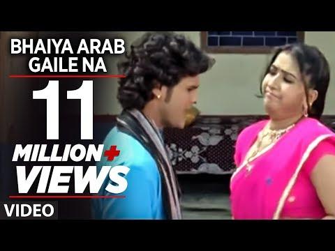 Bhaiya Arab Gaile Na (Full Bhojpuri Song) - Sajan Chale Sasuraal...