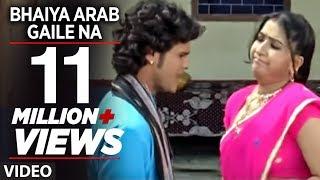 Bhaiya Arab Gaile Na (Full Bhojpuri Song) - Sajan Chale Sasuraal