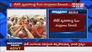 AP CM Chandrababu Naidu Serious On TTD Issue