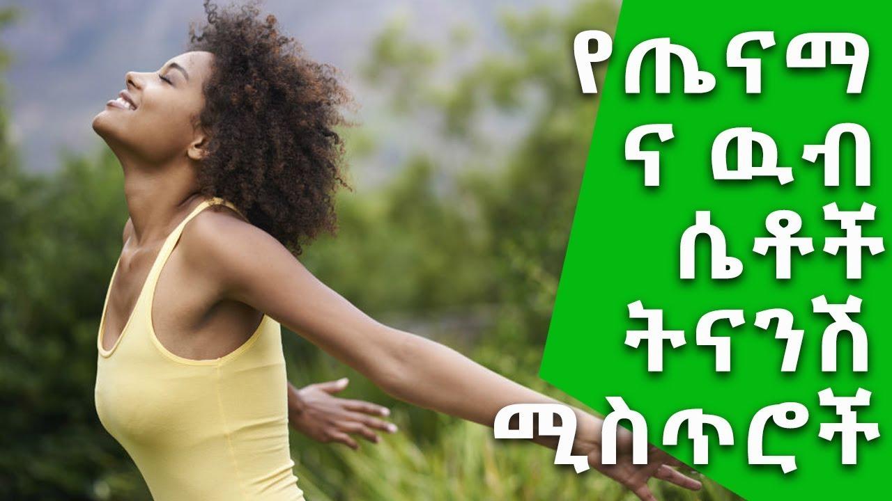 The Secrets of Beautyful & Healthy Women - የጤናማና ውብ ሴቶች ትናንሽ ሚስጥሮች